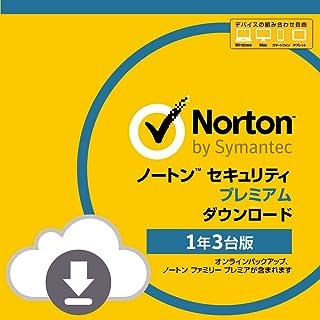 ノートン セキュリティ プレミアム(最新)|1年3台版|オンラインコード版|Win/Mac/iOS/Android対応