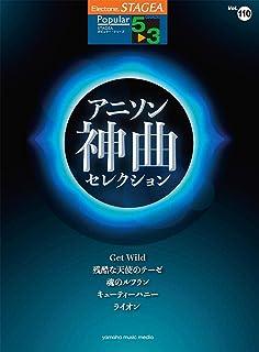 STAGEA ポピュラー 5~3級 Vol.110 アニソン神曲・セレクション