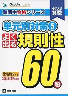 中学入試算数よく出る規則性60題 (難関中合格シリーズ 単元別対策 5)
