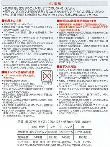 オーエスケー『TSUMUGIお弁当箱(BL-27HX)』