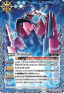 バトルスピリッツ CB13-050 アグリッサ (M マスターレア) コラボブースター ガンダム 宇宙を駆ける戦士