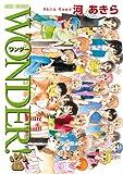 WONDER! : 17 (ジュールコミックス)
