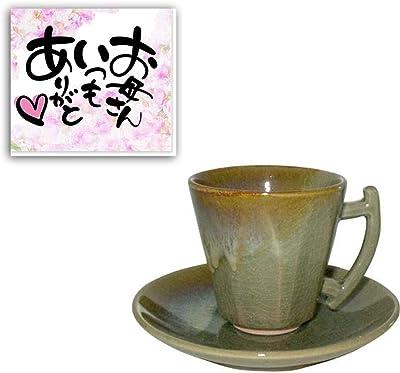 CtoC JAPAN 母の日 カード付 コーヒー碗皿(大) セラドン No327707 日本製 母の月 母の日ギフト
