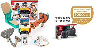 Nintendo Labo (ニンテンドー ラボ) Toy-Con 04: VR Kit -Switch (【Amazon.co.jp限定】オリジナルマスキングテープ2個 同梱) + Nintendo Switch 本体 (ニンテンドースイッチ) 【Joy-Con (L) / (R) グレー】+ ニンテンドーeショップでつかえるニンテンドープリペイド番号3000円分 セット