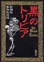 表紙: 黒のトリビア (新潮文庫)   新潮社事件取材班