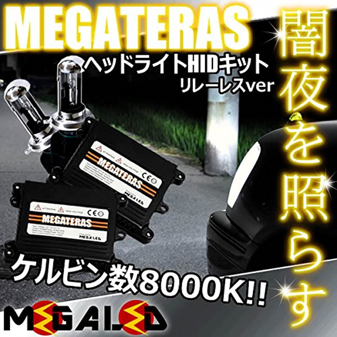 悪性絶滅させる法令MEGATERAS H4Hi/Lowスライド切替式 リレーレス配線付き ヘッドライト用HIDキット8000Kミライース LA300S系 310S系 対応【メガLED】