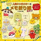 人気キャラクターのちょこっとメモ折り紙あそび (レディブティックシリーズno.4621)