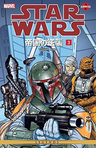 Star Wars - The Empire Strikes Back Vol. 3 (Star Wars The Empire Strikes Back) (English Edition)