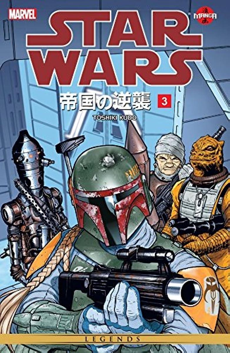 ベストお酢刈り取るStar Wars - The Empire Strikes Back Vol. 3 (Star Wars The Empire Strikes Back) (English Edition)