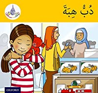 Hiba the Teddy Bear (Arabic Club Yellow Readers)