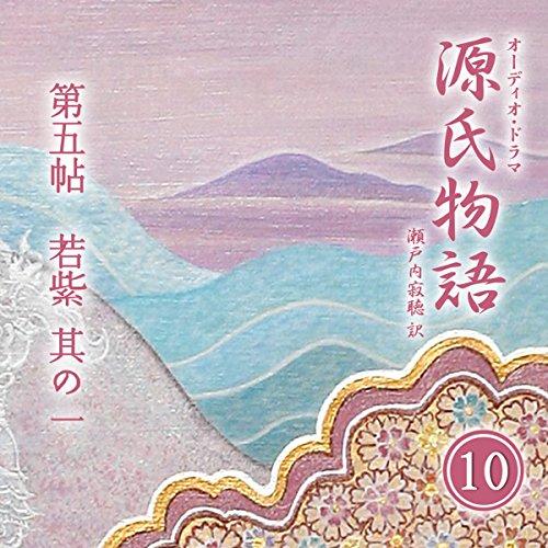 『源氏物語 瀬戸内寂聴 訳 第五帖 若紫 (其の一)』のカバーアート