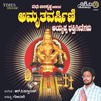 Amruthavarshini Ayyappa Bhakthi Geethegallu