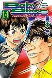 ベイビーステップ(14) (週刊少年マガジンコミックス)