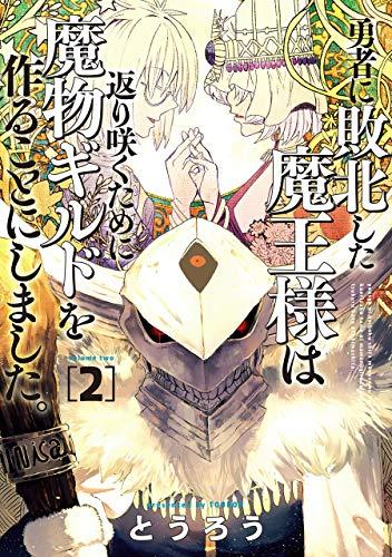 勇者に敗北した魔王様は返り咲くために魔物ギルドを作ることにしました。 2巻: バンチコミックス