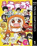 干物妹!うまるちゃんG 1 (ヤングジャンプコミックスDIGITAL)