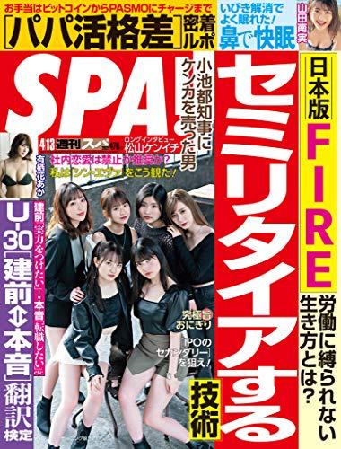 週刊SPA!(スパ) 2021年 4/13 号 [雑誌] 週刊SPA! (デジタル雑誌)