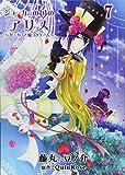 ジョーカーの国のアリス~サーカスと嘘つきゲーム~ 7巻 (IDコミックス ZERO-SUMコミックス)