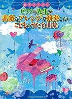 ピアノ・ソロ ピアノの先生が素敵なアレンジで演奏したいこどものうた名曲集