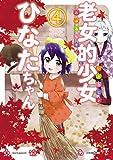 老女的少女ひなたちゃん 4巻 (ゼノンコミックス)