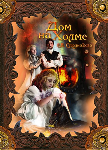 Дом на холме (Блуждающая башня Book 1) (Russian Edition)