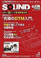 サウンド・デザイナー 2017年 01 月号 [雑誌]