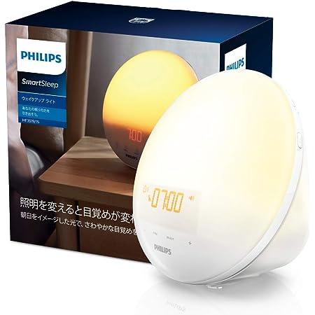 正規品 フィリップス SmartSleep スマートスリープ  ウェイクアップ ライト 光目覚まし時計 HF3519/15