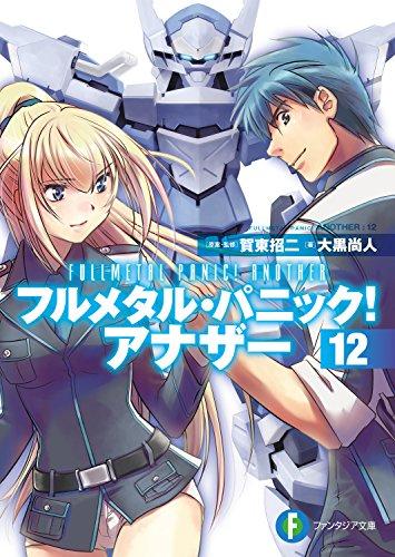 フルメタル・パニック! アナザー12 (富士見ファンタジア文庫)
