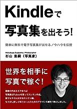 Lets publish Photobooks in Kindle (Japanese Edition)