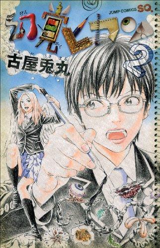 幻覚ピカソ 2 (ジャンプコミックス)