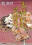 末枯れの花守り (角川文庫)
