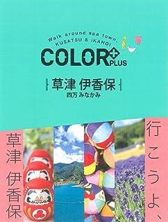 COLOR +(カラープラス)草津 伊香保 四万 みなかみ (COLOR PLUS)