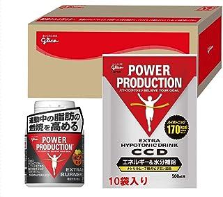 グリコ パワープロダクション エキストラ バーナー 機能性表示食品 サプリメント 180粒 & ハイポトニックドリンク CCD エネルギー&水分補給 500㎖用 10袋 グリコボックス入り ⑩