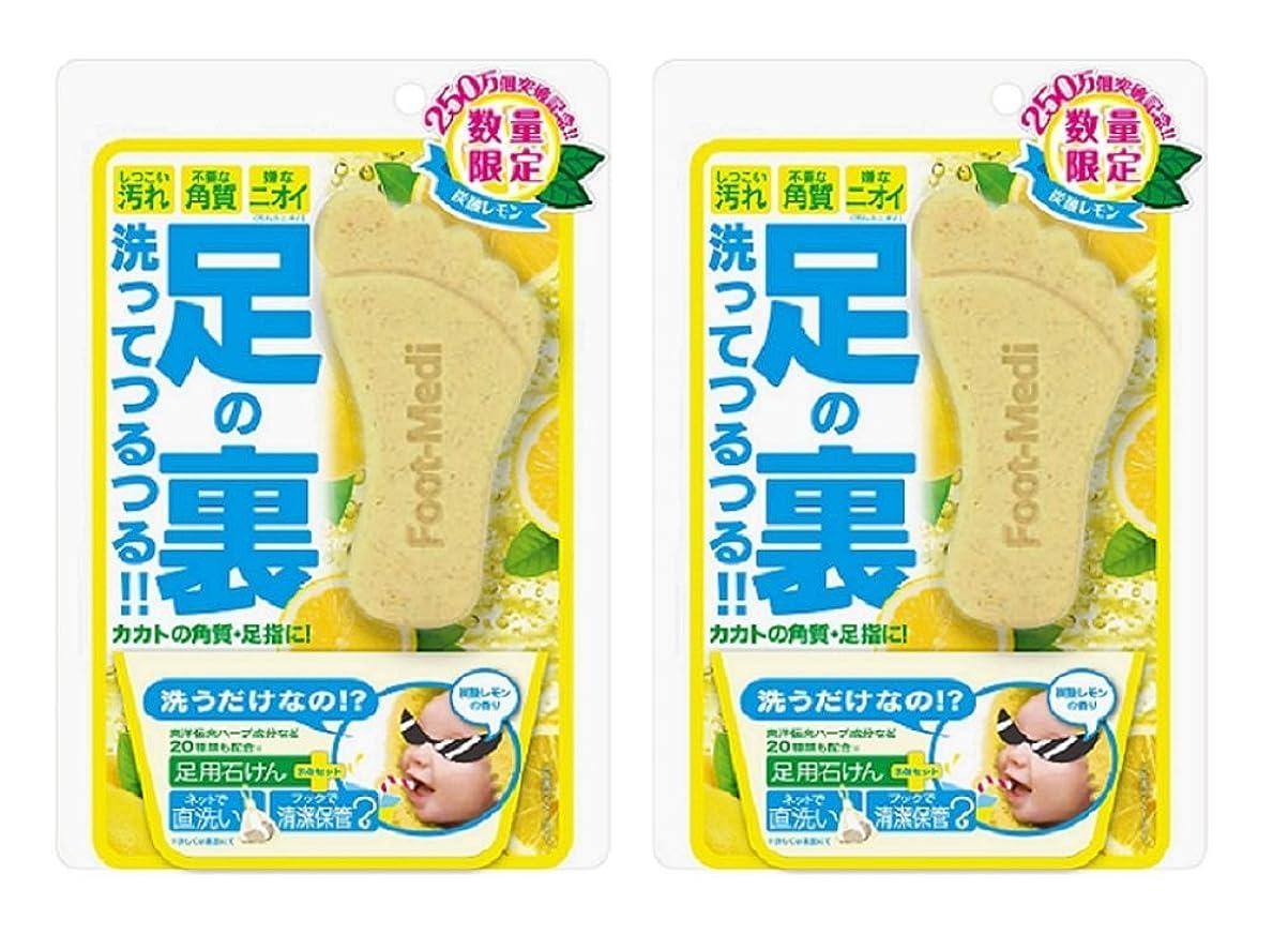 申請中雄弁家涙フットメジ 足用角質クリアハーブ石けん 炭酸レモン 60g×2個セット