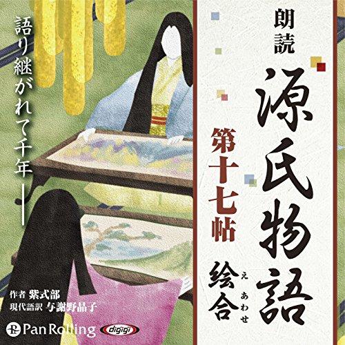『源氏物語(十七) 絵合(えあわせ)』のカバーアート