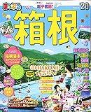 まっぷる 箱根'20 (マップルマガジン 関東 14) - 昭文社 旅行ガイドブック 編集部