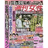 週刊女性 2020年 9/22 号 [雑誌]