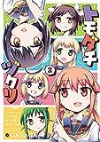 トモダチヅクリ 2巻 (まんがタイムKRコミックス)