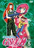 GS美神 VOL.5[DVD]