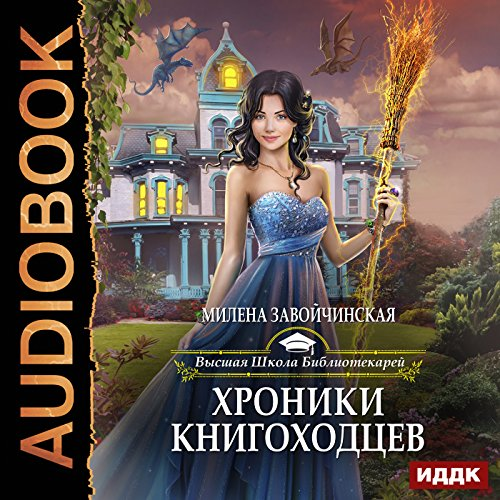 Librarian's University V [Russian Edition] audiobook cover art