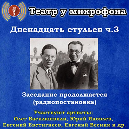 Zasedanie prodolzhaetsya (Dvenadtsat' stul'ev 3) audiobook cover art