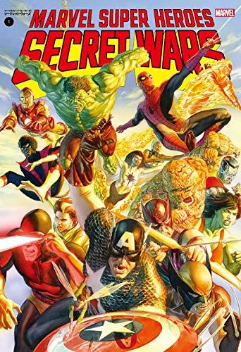 マーベルスーパーヒーローズ:シークレット・ウォーズ 1