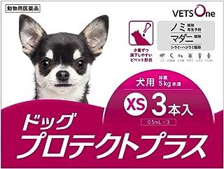 【動物用医薬品】ベッツワン ドッグプロテクトプラス 犬用 XS 5kg未満 3本