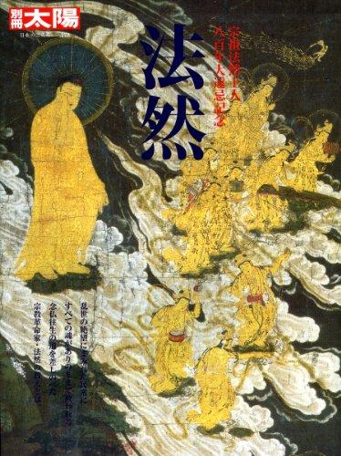 別冊太陽178 法然 (別冊太陽 日本のこころ 178)