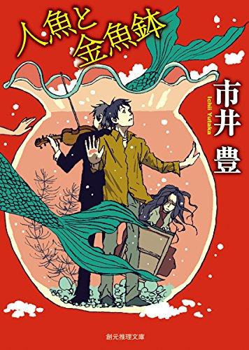 人魚と金魚鉢 (創元推理文庫)
