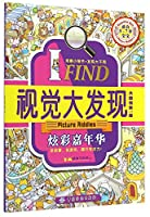 I FIND·视觉大发现·炫彩嘉年华