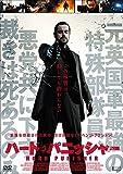 ハード・パニッシャー[DVD]