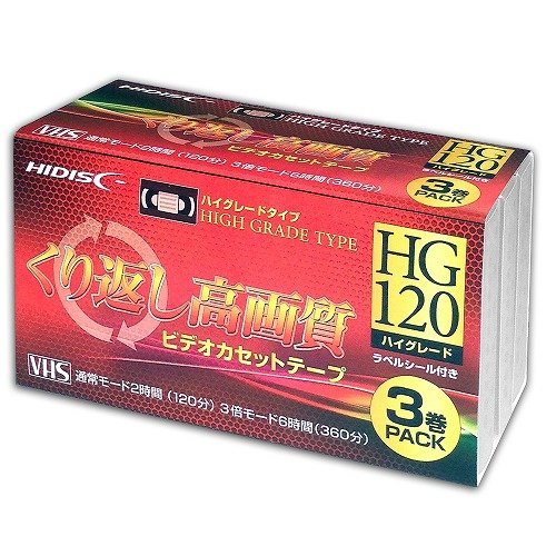 VHS ハイグレード ビデオテープ120分×3本パック