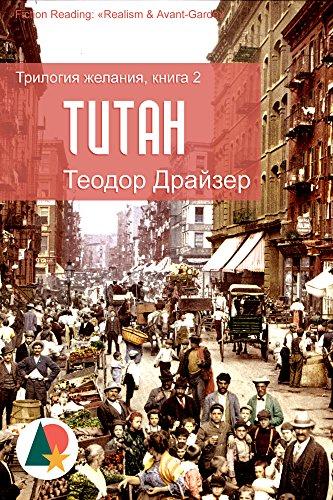 Титан: Трилогия желания, книга 2 (Трилл
