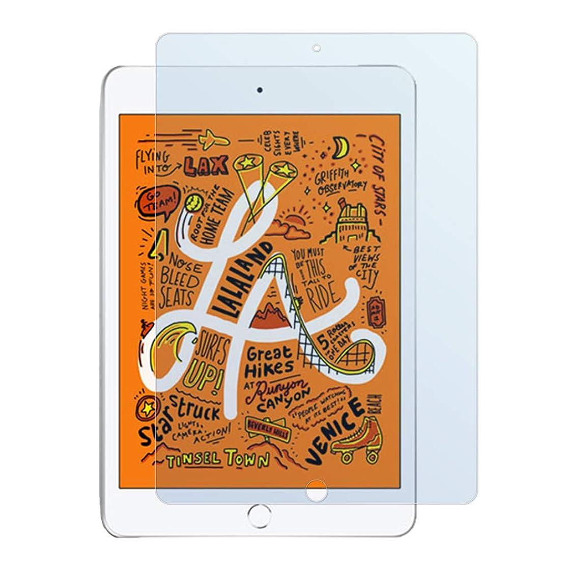 乱雑な防水任命iPad mini 2019 mini5 mini4 フィルム ブルーライトカット 保護フィルム アイパッド ミニ5 ミニ4 ブルーライト カット [EXMO,Inc.] EXPF-ipad-mini4-BL