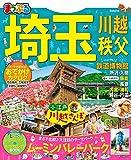 まっぷる 埼玉 川越・秩父・鉄道博物館